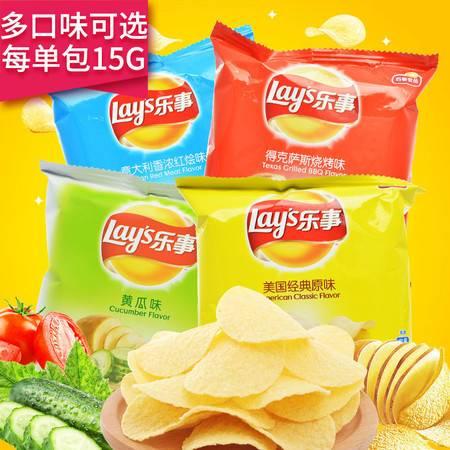 乐事薯片15g5包10包20包多规格选择原味黄瓜番茄休闲膨化零食礼包