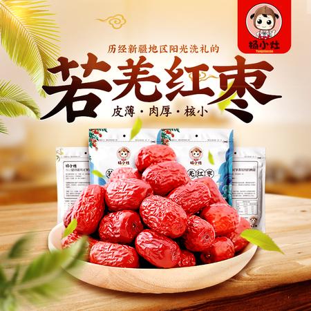 杨小灶 新疆红枣若羌羌枣一级红枣灰枣1/2/3/5斤蜜饯果干零食免洗