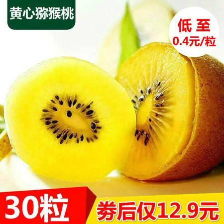 四川黄心猕猴桃奇异果应季水果新鲜猕猴桃批发50-200g弥猴桃水果