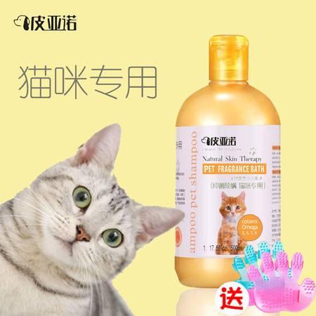 猫咪沐浴露除虱灭蚤专用宠物日用品洗澡香波幼猫可用洗发露浴液