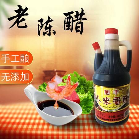 山西香醋800ml米醋食醋批发散装香醋饺子醋酿造家用黑醋