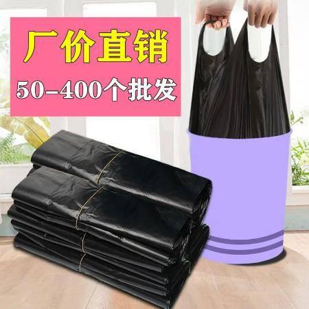 【50个6.9家用款式】垃圾袋家用加厚手提式背心黑色厨房中大号塑料袋批发