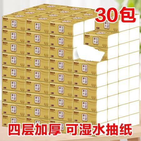 【邮特惠64元优惠劵】抽纸整箱纸巾餐巾纸纸抽卫生纸原木家用面巾纸