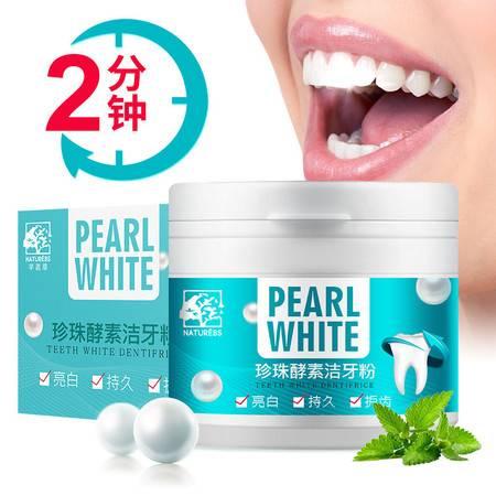 芊茗草牙粉去黄洗白牙齿非美白神器去结石牙齿变白速效亮白洗牙粉3瓶更划算