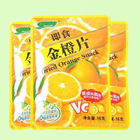 【鲜引力】鲜引力即食金橙片16g*3/8/12/20袋