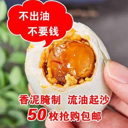 【濮阳消费扶贫】咸鸭蛋50枚KF
