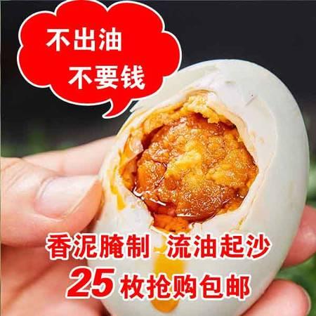 【濮阳消费扶贫】咸鸭蛋25枚KF图片