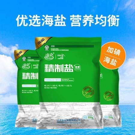 海湾牌食盐天然海盐食用调味碘盐添加碘的精制盐巴350g*7袋批发