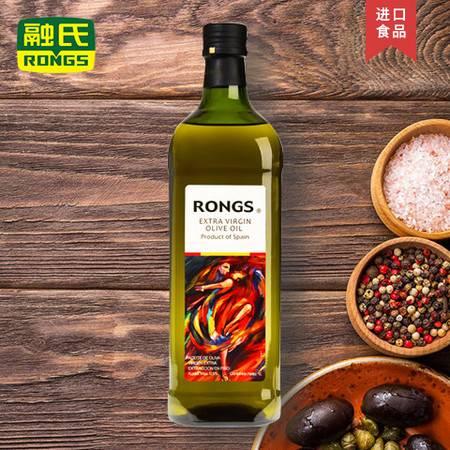 领券立减20元  融氏/RONGS 特级初榨橄榄油1L  西班牙原瓶进口 孕妇幼儿食用油