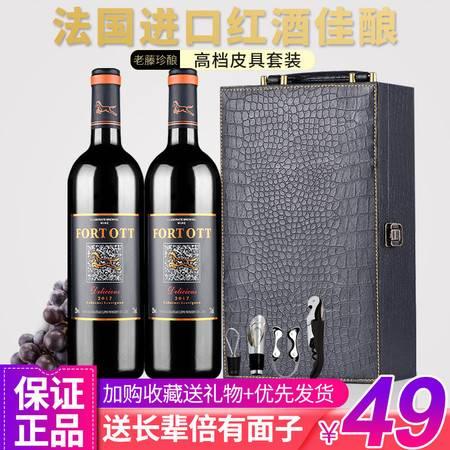 法国进口红酒干红葡萄酒甜红酒正品双支礼盒皮箱套装婚礼送礼包邮