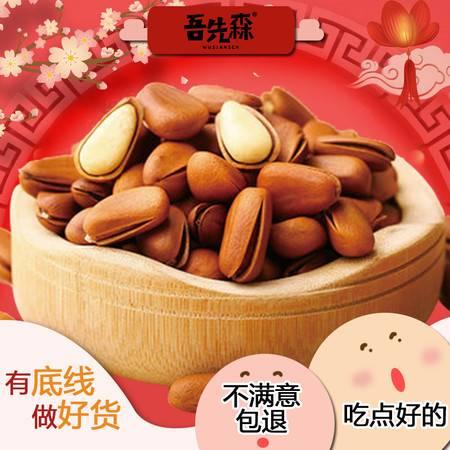 【净重一斤】东北开口松子袋装 散装坚果吃的小零食批发500g/168g