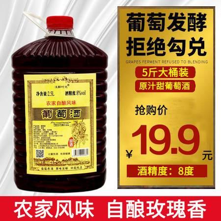 【5斤大桶装】农家自酿葡萄酒自制原汁葡萄酒红酒甜酒8度水果酒