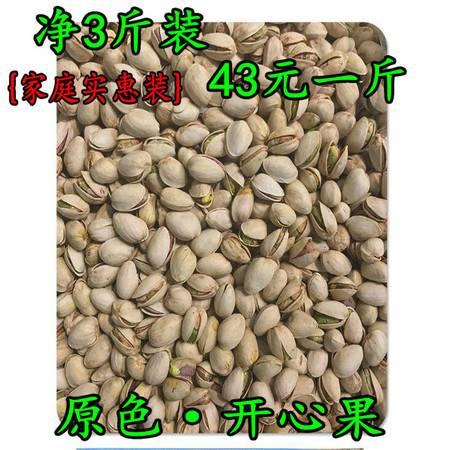 本色开心果500g袋装净重新货散装批发大粒自然开口干果零食200g