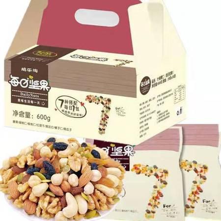 每日坚果大礼包600克 30包独立包装休闲零食干果混合装