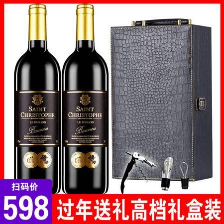 法国红酒进口干红葡萄酒750ml2支正品礼盒装整箱多套餐可选