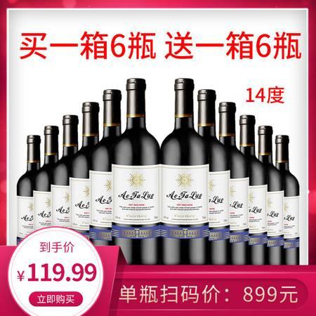 法国进口稀有14度干红葡萄酒送礼红酒整箱6瓶装 宴请聚会餐酒