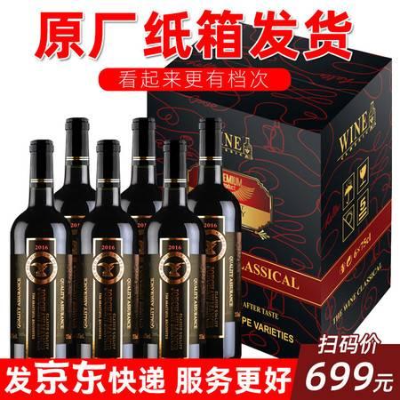 买1箱送1箱 13度法国工艺干红葡萄酒红酒整箱6支 12支多套餐包邮
