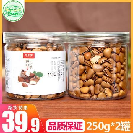 新货东北松子大颗粒原味开口手剥含包装1000g/500g/250g/120g可选