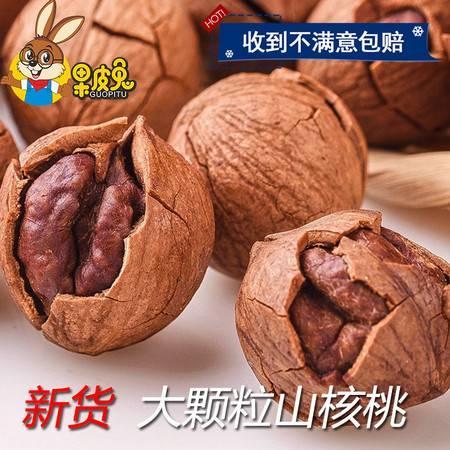 【2019新货】临安手拨山核桃罐装零食坚果小核桃炒货特产250/500g