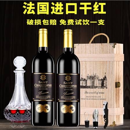 法国红酒进口干红葡萄酒甜红酒750ml2支礼盒装整箱正品多套餐可选