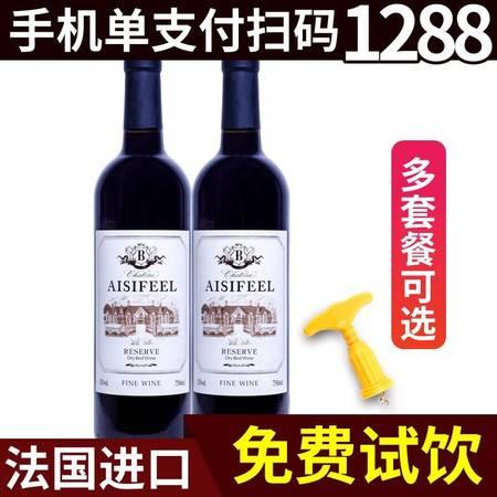 法国原酒进口干红葡萄酒750ml 2瓶精选酒水整箱装送礼赤霞珠高端