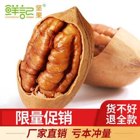鲜记 碧根果500g/108g奶油味长寿果零食特产开口手剥碧根果多规格