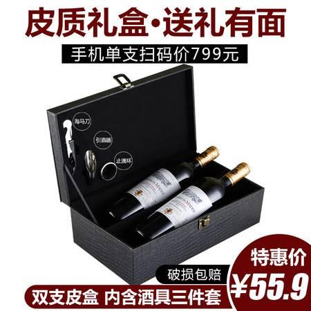 法国进口红酒干红葡萄酒整箱正品双支礼盒套装送礼750ml*2包邮