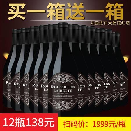 法国进口红酒13.5度大肚瓶干红葡萄酒750ml/6 750ml/12多规格可选