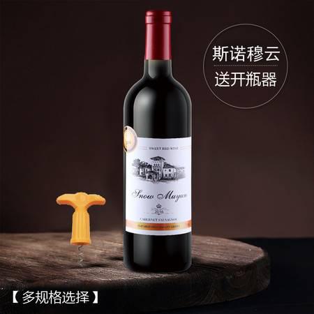 法国红酒甜红葡萄酒甜果酒750ml2支红酒整箱酒水送红酒开瓶器