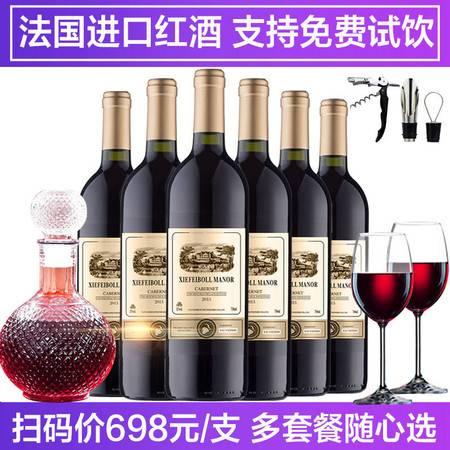 法国原酒进口红酒榭斐堡精装干红葡萄酒750ML整箱6支装婚庆送礼