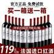 买1箱送1箱法国进口干红葡萄酒红酒整箱6支装六瓶正品送礼包邮