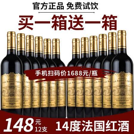 买一箱送一箱法国进口正品红酒干红葡萄酒整箱赤霞珠14度中秋送礼