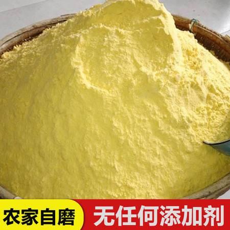 19年山西新细纯玉米粉玉米面粉棒子面农家现磨粗粮煎饼窝窝头5斤