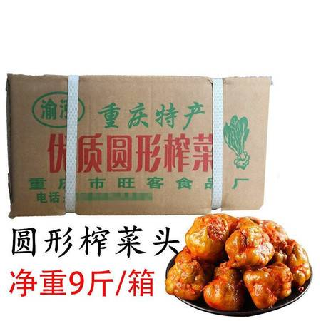 涪陵榨菜全型榨菜头5斤9斤脱水榨菜头五香风干榨菜头疙瘩菜下饭菜