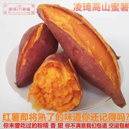 新鲜番薯蜜薯烤薯地瓜红薯2斤10斤批发辅食粗粮早餐粉糯甜小香薯
