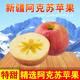 【10斤装】新疆阿克苏冰糖心苹果10斤当季新鲜水果红富士