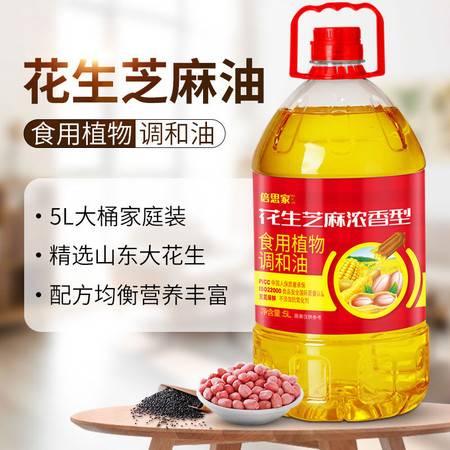 【5l花生油芝麻油】 非转基因食用油5升调和油植物油批发