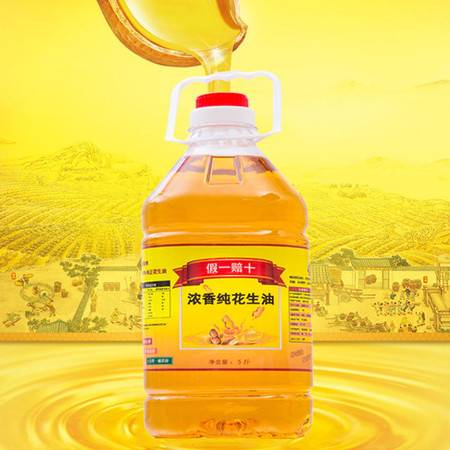 【100%纯花生油】一级花生油压榨浓香非转基因食用油粮油植物油