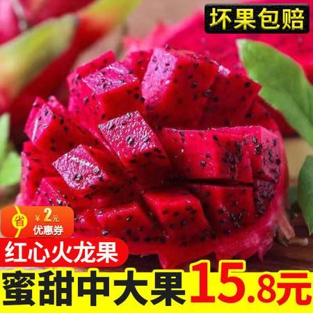 进口红心火龙果新鲜包邮水果当季白心火龙果大果整箱批发多规格