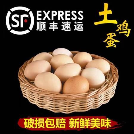 正宗农家散养土鸡蛋40枚新鲜草鸡蛋笨鸡蛋柴鸡蛋批发整箱