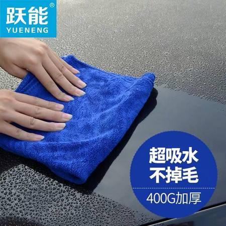 跃能 汽车毛巾抹布清洁内饰擦车超细纤维加厚强效吸水洗车用品工具毛巾