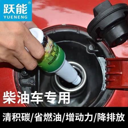 YN跃能 燃油宝 柴油宝十六烷值提高剂除积碳节油发动机清洗剂 柴油车专用燃油宝柴油添加剂 包邮