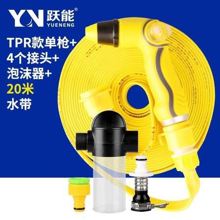 YN跃能 高压家用洗车水枪 浇花水管20米套装 防冻防爆软水管喷枪头 汽车用品
