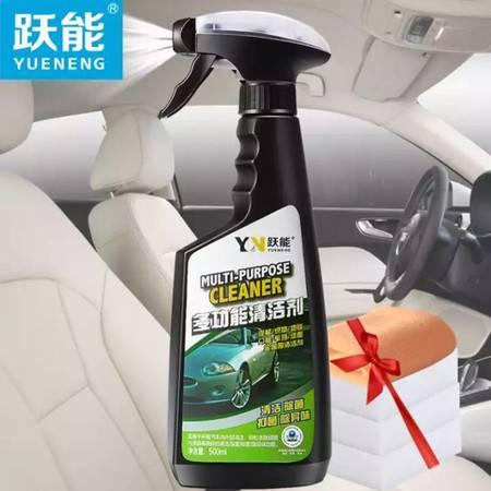 【500毫升*2瓶】全效清洗剂厨房去油污 家居汽车清洁剂 内饰清洗剂  皮革强力去污清洗剂
