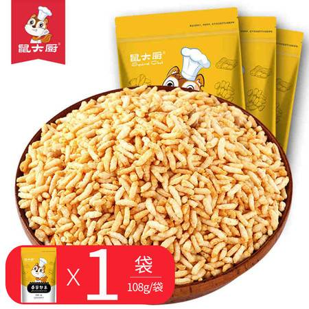 【鼠大厨_泰国炒米108gx1袋】麻辣味办公室休闲零食炒货膨化小吃