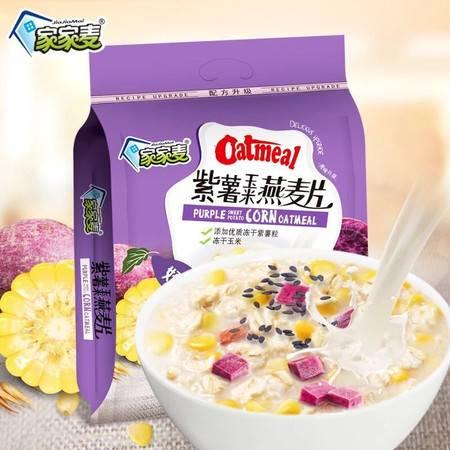 家家麦 紫薯玉米燕麦片420g袋装营养早餐食品即食冲饮学生代餐