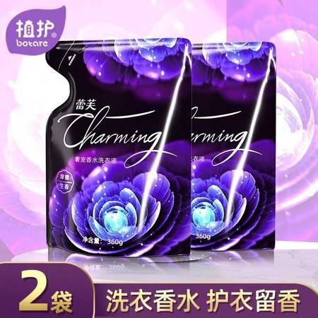 植护 香水洗衣液360ml*2袋装香味持久衣物护理手洗机洗通用家庭装