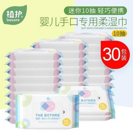 植护 婴儿湿巾10片*30包 婴幼儿湿纸巾迷你便携随身装 新生宝宝手口屁专用