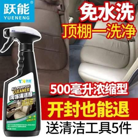 汽车内饰清洁剂 汽车清洗用品洗车工具车内塑料 皮革织物清洗剂 座椅顶棚中控台强效清洗 泡沫清洁剂