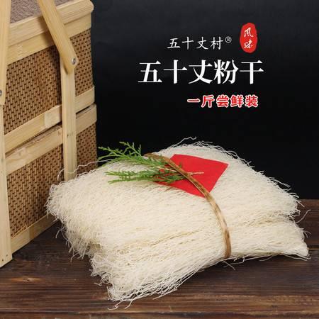 温州平阳正宗五十丈粉干粉丝特产 来自温州非遗传承基地 一斤尝鲜装包邮